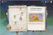 原神瑶光滩特殊宝藏位置大全:秘宝迷踪藏宝地7、8位置一览[多图]