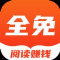 千红全免小说App