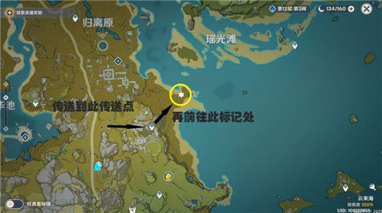 原神瑶光滩特殊宝藏位置大全:秘宝迷踪藏宝地7、8位置一览[多图]图片2