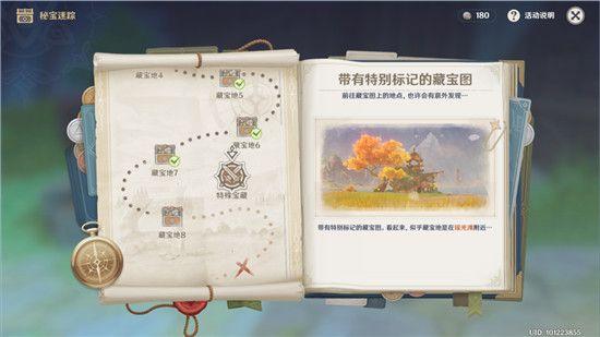 原神瑶光滩特殊宝藏位置大全:秘宝迷踪藏宝地7、8位置一览[多图]图片1