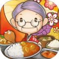 老奶奶的回忆食堂2游戏