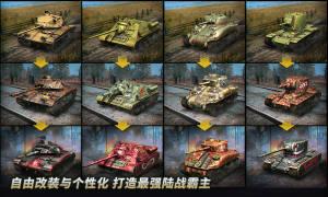 坦克无敌畅玩版游戏图2