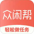 众闲帮APP官方最新版 v1.1.0