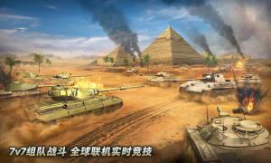 坦克无敌畅玩版游戏图3