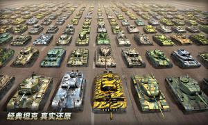 坦克无敌畅玩版游戏图1
