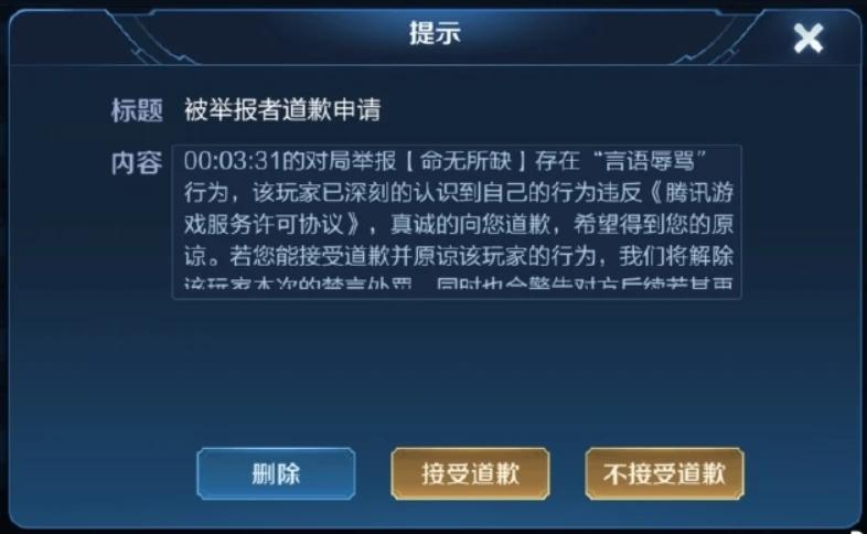 王者荣耀道歉系统怎么样 道歉系统有用吗[多图]