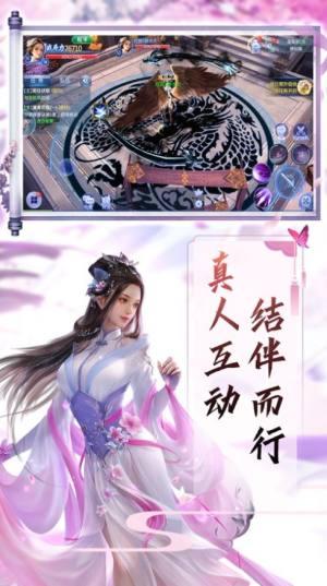 九州仙侠奇缘手游图1