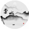 雪域江湖手