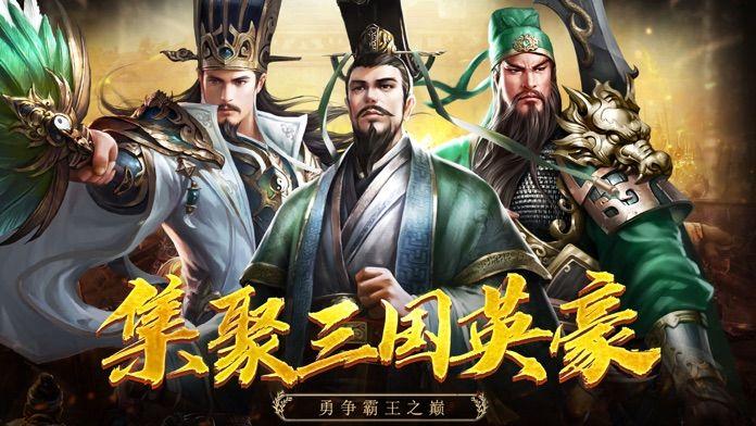霸王三国之名将录手游官方版