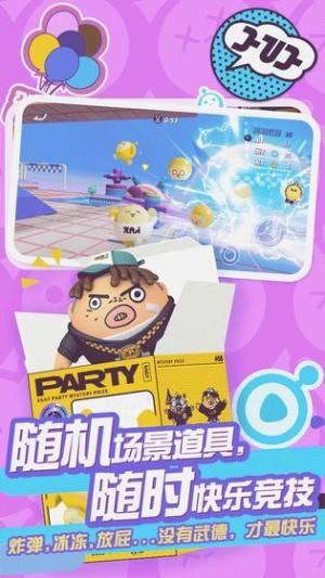 蛋仔派对游戏官方正式版图片1