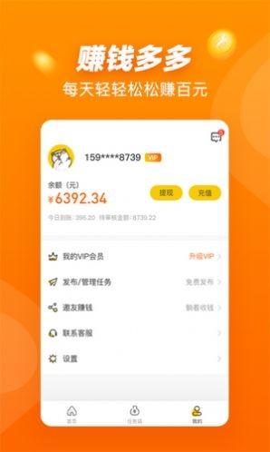 春风兼职app最新手机版图4: