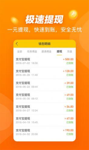 春风兼职app最新手机版图2: