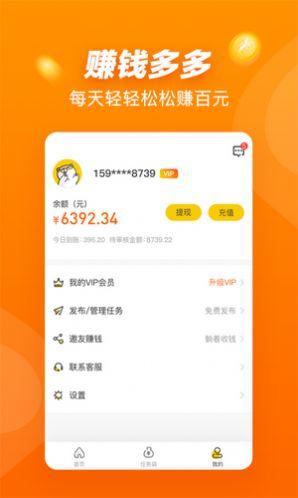 春风兼职app最新手机版图1: