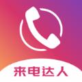 来电达人app