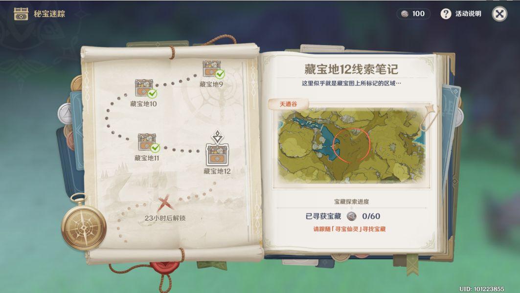 原神藏宝地12在哪 秘宝迷踪藏宝地12位置介绍[多图]