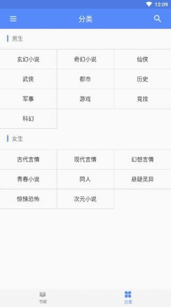 小小书阁App免费阅读最新版图1: