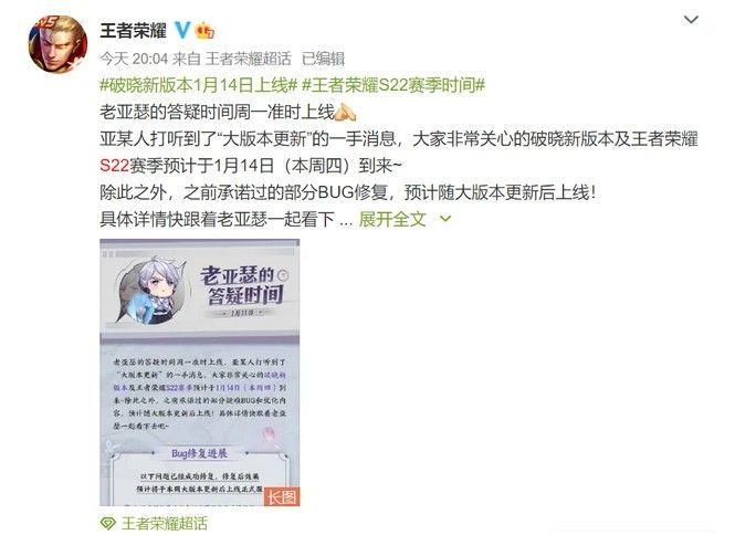 王者荣耀s22更新时间 1月14日几点更新s22赛季[多图]图片1