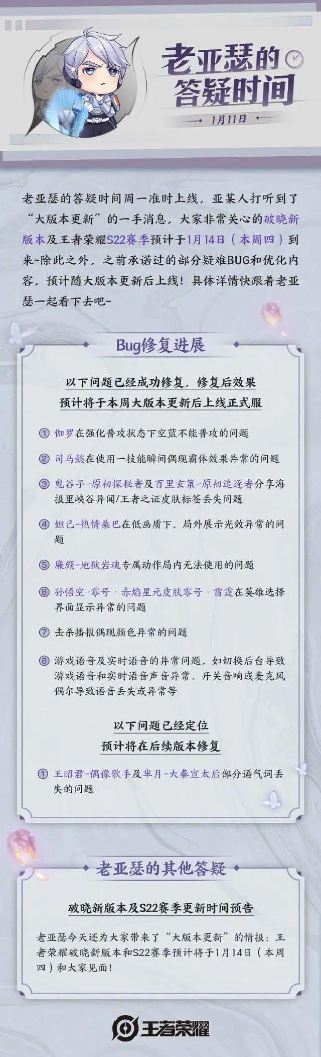 王者荣耀s22更新时间 1月14日几点更新s22赛季[多图]图片2