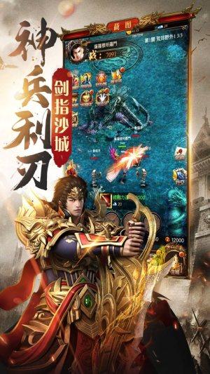 贪玩龙城传奇官网版图3
