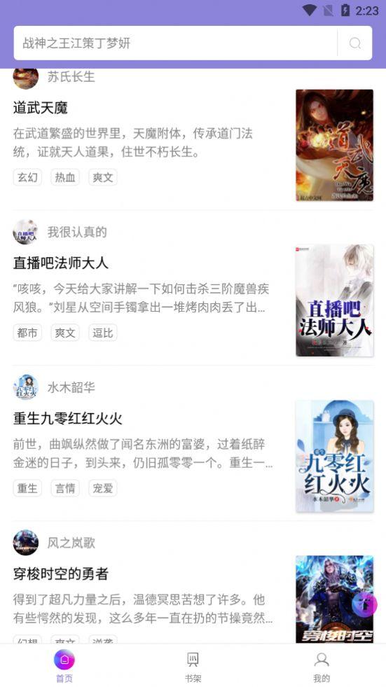 绿ma小说 小说100网站免费阅读最新地址入口图2: