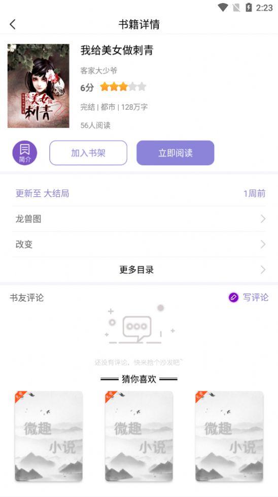 绿ma小说 小说100网站免费阅读最新地址入口图4:
