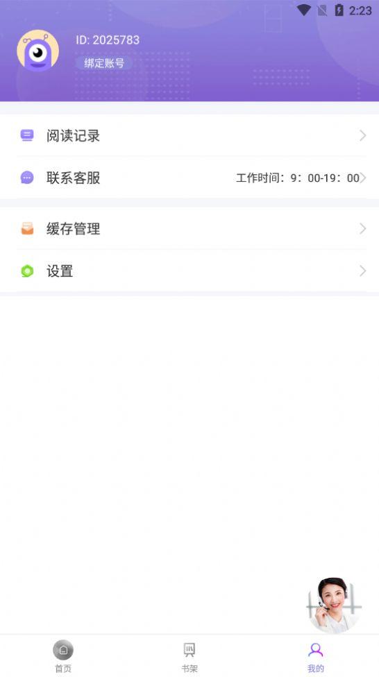 绿ma小说 小说100网站免费阅读最新地址入口图3: