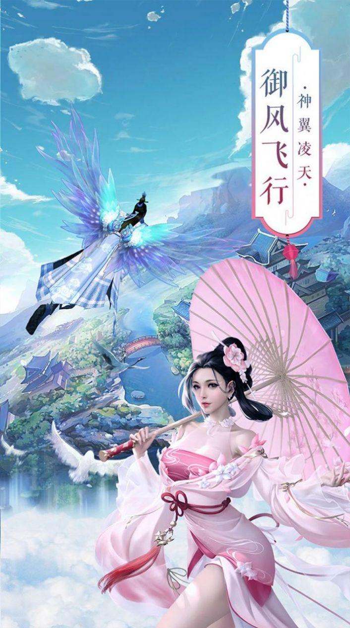 仙道丹尊手游官方最新版图2: