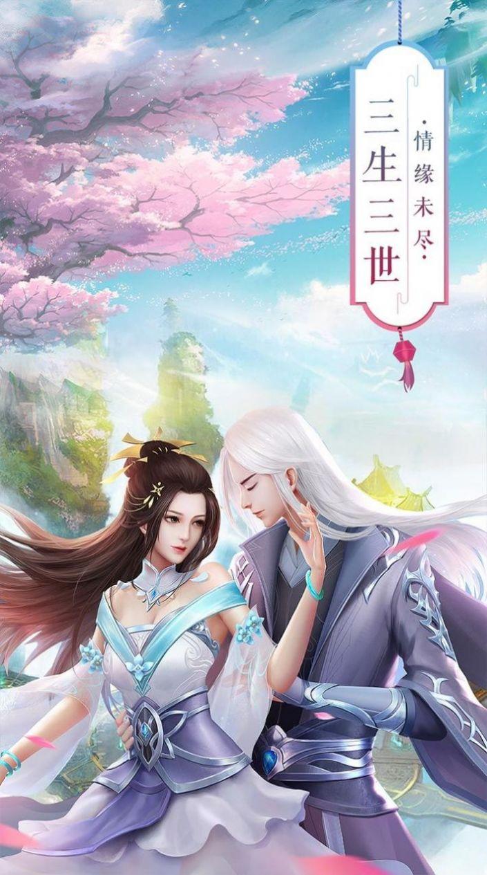 仙道丹尊手游官方最新版图1:
