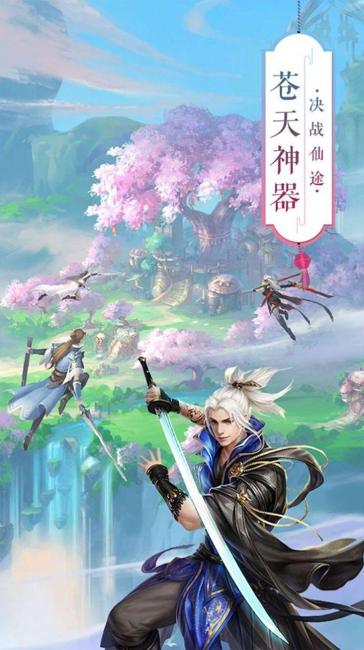 仙道丹尊手游官方最新版图4: