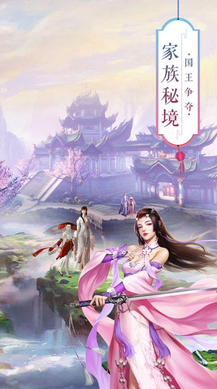 仙道丹尊手游官方最新版图3: