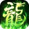 贪玩龙城传奇手游官网版 v1.0