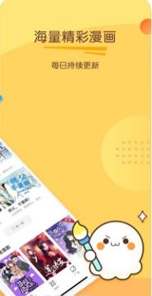 迷妹漫画1130最新破解版免安装地址图2: