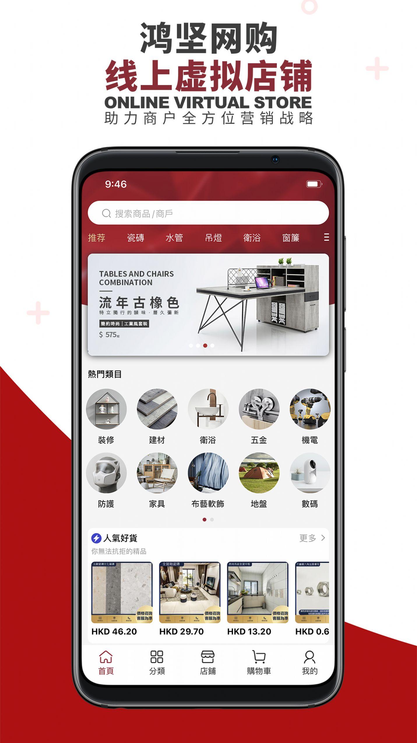 鸿坚网购APP安卓版图3: