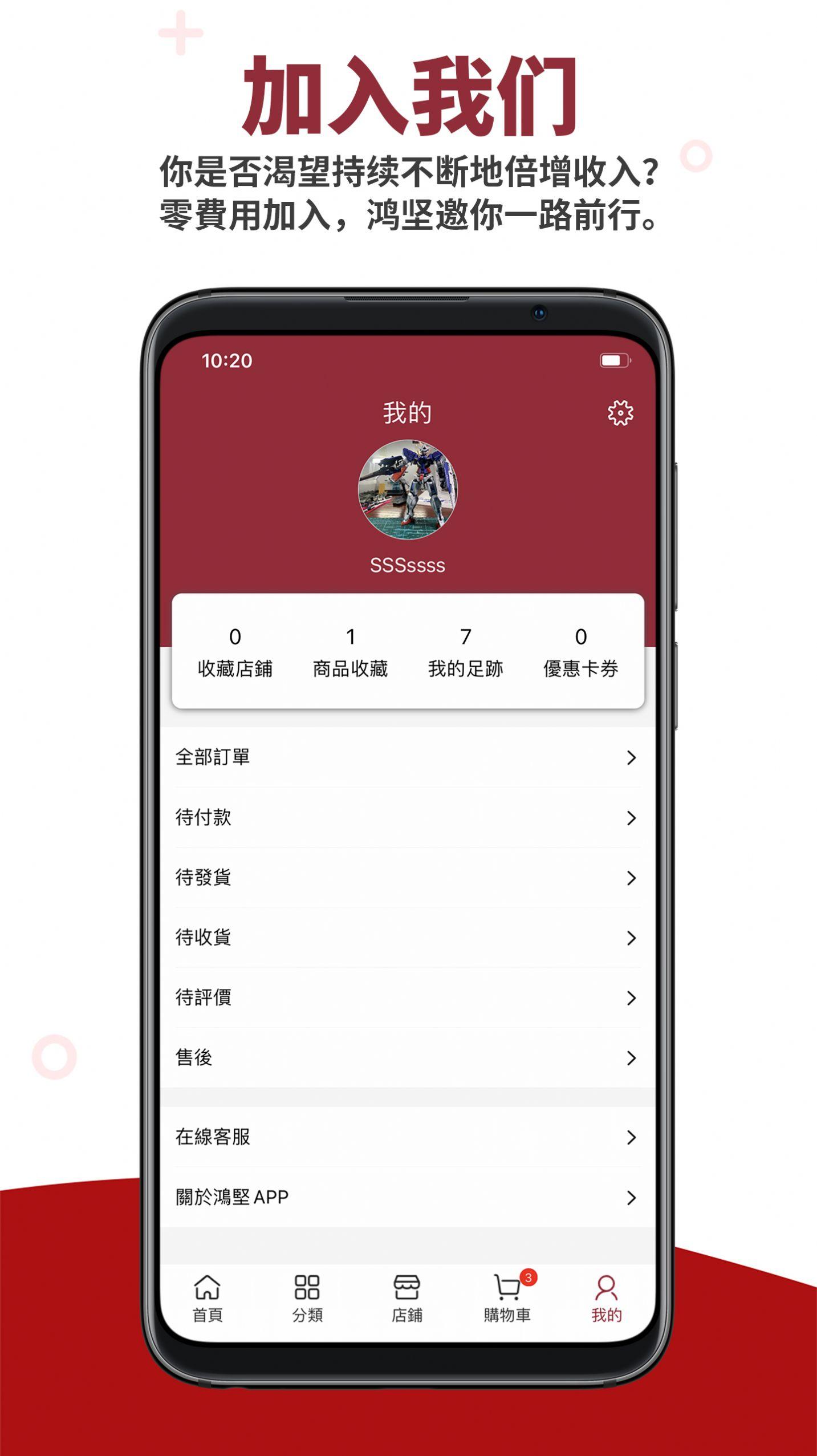 鸿坚网购APP安卓版图4: