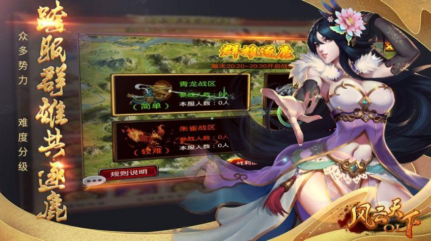 风云天下OL秘藏夺宝手游官方最新版图3: