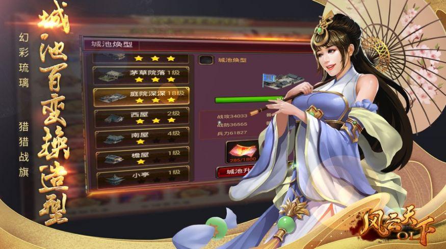 风云天下OL秘藏夺宝手游官方最新版图2:
