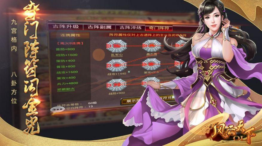 风云天下OL秘藏夺宝手游官方最新版图5: