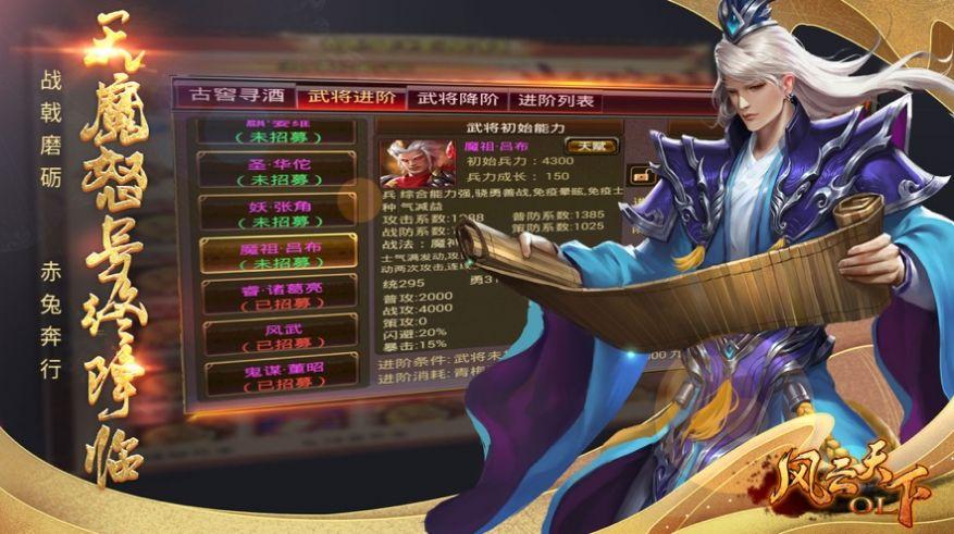 风云天下OL秘藏夺宝手游官方最新版图4: