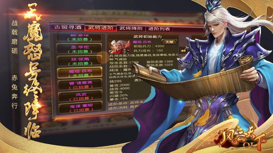 风云天下OL秘藏夺宝手游官方最新版图片1