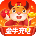 金牛充电app