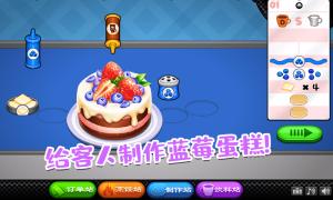 爸爸的甜品屋游戏图4