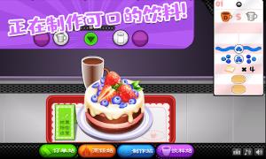 爸爸的甜品屋游戏图3