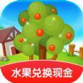 平安果園領紅包游戲賺錢版 v1.0.0