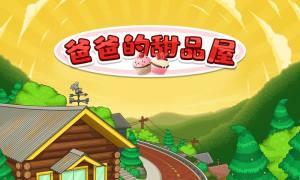 爸爸的甜品屋游戏官方安卓版图片1