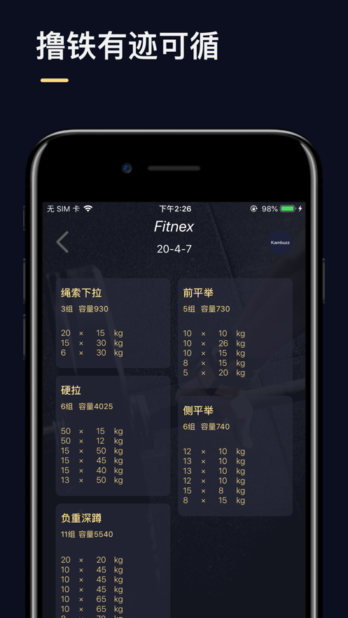 Fitnex安卓最新版2021图1: