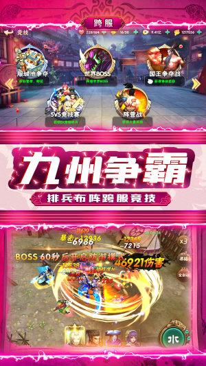 三国仙侠志九州争霸官网版图4
