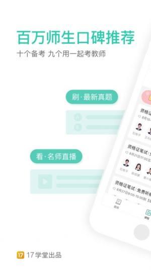 医考题库APP官方版图片1