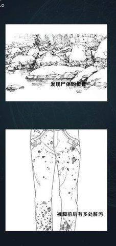 犯罪大师河边的尸体答案 河边的尸体推理解析图片2