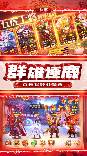 三国仙侠志九州争霸官网版图1
