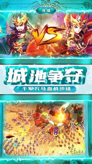 三国仙侠志九州争霸官网版图3